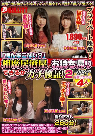 """EQ-367 """"Am I Not A Family?""""Verify Yourself Whether You Can Take It Home In The Aisakaya!2"""