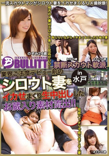 [EQ-207] Forbidden Scout Pick Up In Mito Raw Footage Of Amateur wives Cumming & Getting Creampied Before The Industry Ban, It Was Shelved But Now It's Been Leaked!!
