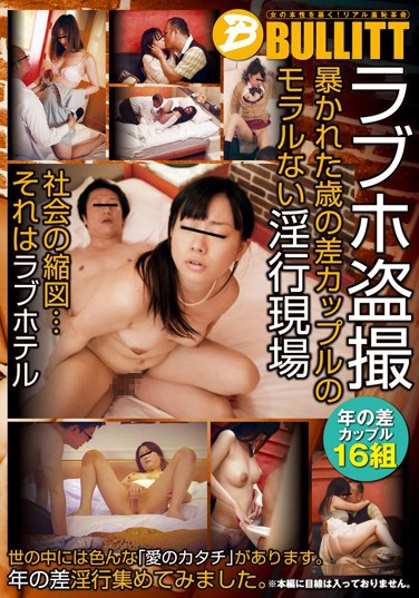 [EQ-230] Secretly Filmed Inside A Love Hotel. The Immoral Sex Of A Couple With An Age Gap Is Exposed
