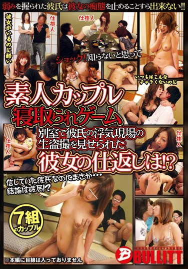 [EQ-252] Amateur Couple's Cuckolding Game. How Will The Girlfriend Retaliate After Watching A Secretly Filmed Footage Of Her Boyfriend Cheating On Her In Another Room!?