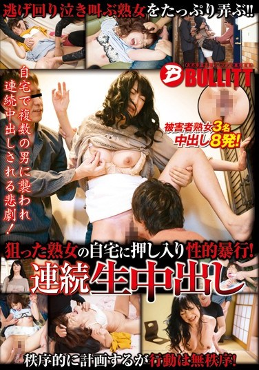 [EQ-297] We Target This Mature Woman At Home For Home Invasion Rape! Serial Creampie Raw Footage
