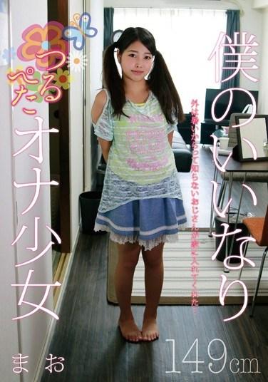 DIAM-003 I Of The Compliant Vine Peta Ona Girl 149cm Mao
