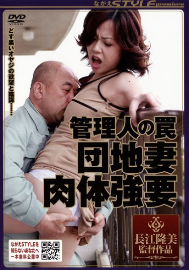 [SPS-045] Manager's Trap: Apartment Wife's Body Forced