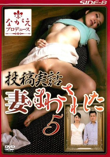 [NSPS-219] Posted True Stories: Wife Passed Around 5