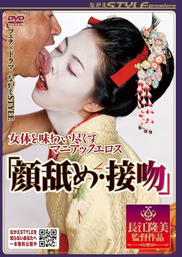 "NSPS-098 ""The Kiss Face-licking"" Maniac Eros Drink To The Dregs The Woman's Body"
