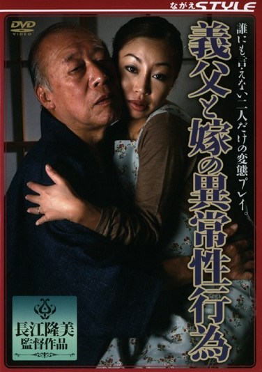 [SBNS-062] Father In Law and Daughter In Law's Deviant Deeds