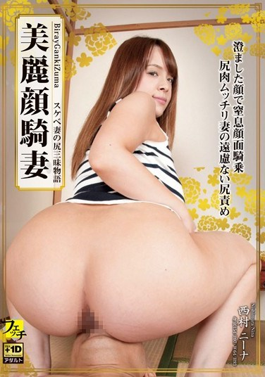 [TRVO-23] Beautiful Face-Sitting Wife Nina Nishimura