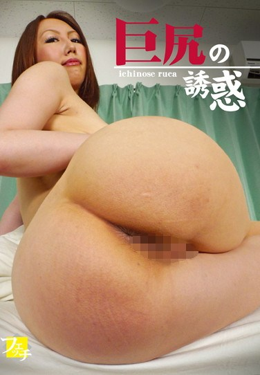 [TSR-01] Temptation Of Big Ass Ruka Ichinose