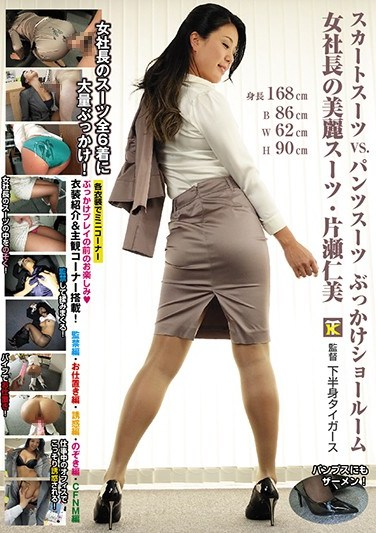 FNK-039 Skirt Suit Vs. Pants Suit Bukkake Showroom Female President's Beauty Suit · Katase Hitomi