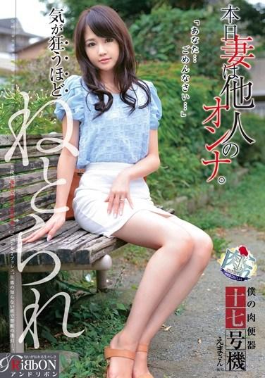 [ARBB-031] Cum Bucket Collection My Cum Bucket #17 So Cum Crazy She's About To Lose Her Mind Ema(Not Her Real Name) Ema Mizuki