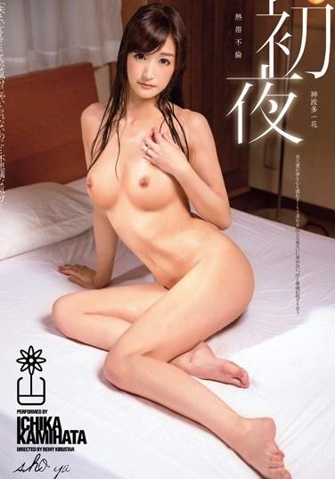 HZGD-017 Tropical Affair First Night Kan'nami Multi Ichihana