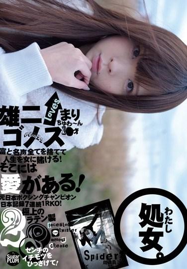 [GM-016] Yuji Gomez Loves 016 – Teen Virgin Mari