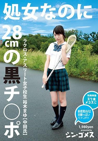 [GM-032] She's A Virgin But She's Taking In A Big 28cm Black Cock A Schoolgirl Lacrosse Athlete Mayu Yuki (Mr. Nakata) Shin Gomes