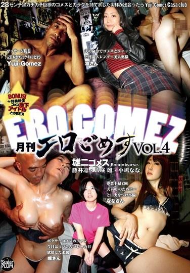 GM-025 Yuji Gomez / Loves Monthly Erotic Gomez Vol.4