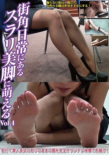 ASHI-004 Moe To The Slurry Legs On The Street Corner Everyday Vol.4