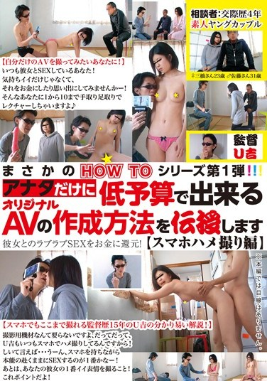 [AVOP-037] The First Installment From The Shocking HOW TO Series!! We Teach You How To Make Your Own Original Porn On A Small Budget (Smartphone POV Volume)