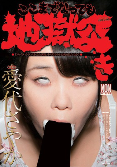 [YSN-353] Hellish Thrusts All The Way Down Her Throat Sayaka Aishiro