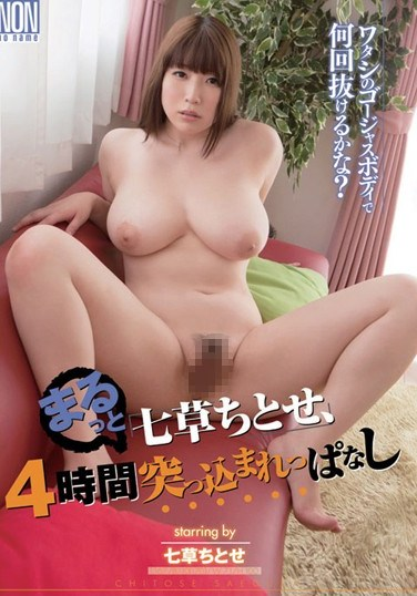 YTR-087 Seven Herbs Chitose, To Leave Is Plunged Marutto 4 Hours