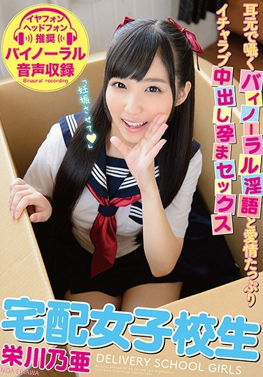 JKS-163 Home Delivery School Girls Whisper At The Ears Bilingual Licking And Affection Plentiful Icharab Cum Shot Pregnancy Sex Eikawa Ooaka