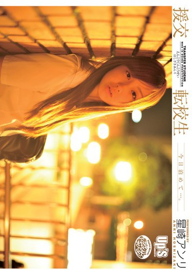 [UPSM-016] Transfer Schoolgirl Prostitute Anri Hoshizaki