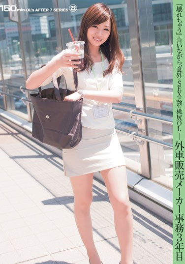 [UPSM-076] OL After 7 Series 22 Office Lady with Beautiful Peach Ass Enjoys SEX! (Import Car Sales Company Employee)