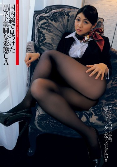 [UPSM-200] A Pervert Cabin Attendant With Beautiful Legs In Black Stockings On A Domestic Flight