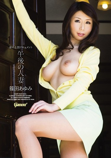 [HMGL-114] Life Story Documentary – A Married Woman's Afternoon – Reunion – Ayumi Shinoda