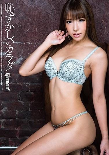 [HMGL-153] Shy Bodies Documentary Serina Hayakawa