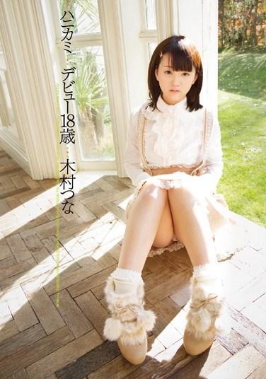 [VGD-098] Shy Girl Debut. 18 years old. Tsuna Kimura