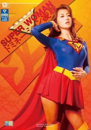 [IRO-13] Hot Mature Woman Heroine SUPERWOMAN Maki Hojo