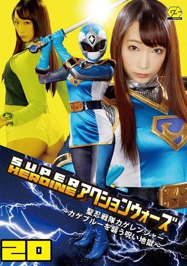 GSAD-20 SUPER HEROINE Action Wars 20 HijiriShinobu Squadron Shadow Ranger ~ Curse Hell ~ Hasumi Claire Attack Kageburu