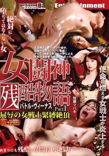 [DBAT-001] Cruel Tale Of Warrior Goddesses (Battle Venus) Part 1. Female Soldier Degraded In Ecstatic S&M. Tsubaki Kato