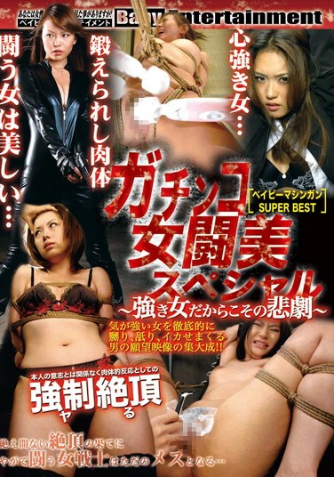 [DBEB-032] [Baby Machine Gun SUPER BEST] Serious Fighting Beauties Special – A Tragedy Because These Women Are Strong –