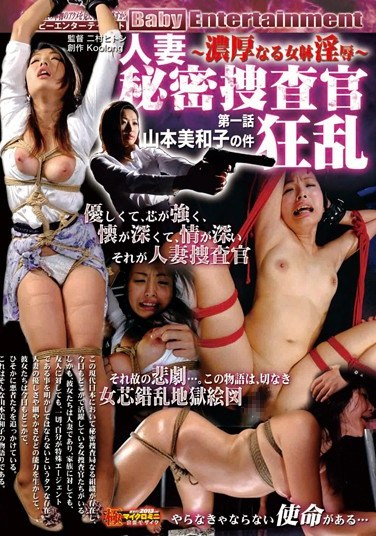 [DHHS-001] Married Woman Secret Investigator Frenzy – The Intense Lustful Torment Of A Female Body Episode 1 Miwako Yamamoto 's Case