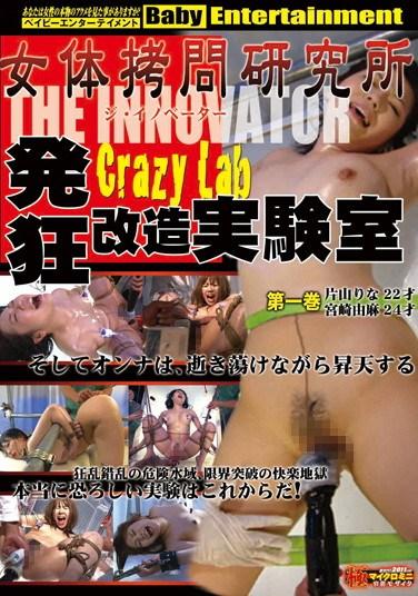 [DLAB-001] Female Body Torture Lab THE INNOVATOR Crazy Lab Volume Book 1