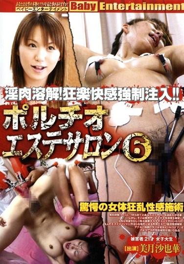 [DLEP-006] Pussy Beauty Salon 6