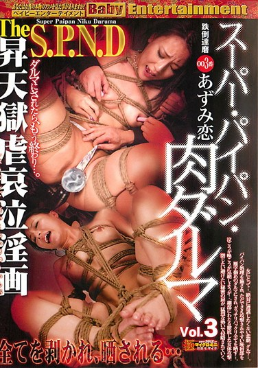 [DSPN-003] Shaved Pussy – Bound and Used Vol.3. Ascension To Heaven Descent To Brutal Weeping Hell. Dharma Doll No.003. Ren Azumi