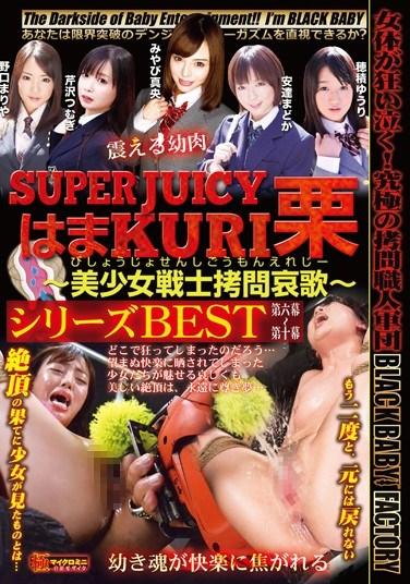 [DXBK-002] SUPER JUICY Hama KURI – Beautiful Female Warrior Tortured – Series BEST Volume 6 – Volume 10