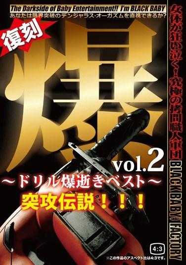 [DXDB-014] Baku vol.2. The best of drill explosion. The legendary attack