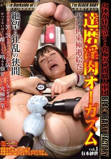 [DXID-001] Daruma Slutty Orgasm vol.1 Sayo Arimoto