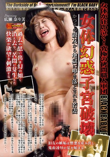 [DXOJ-001] Seductive Womb Destruction – Her One-Time Friend Drags This Young Wife Into A Living Hell – Nanami Hirose