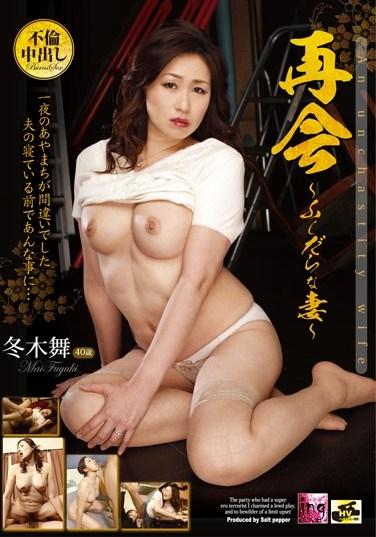 [AV-75] Reunion – Loose Wife – Mai Fuyuki