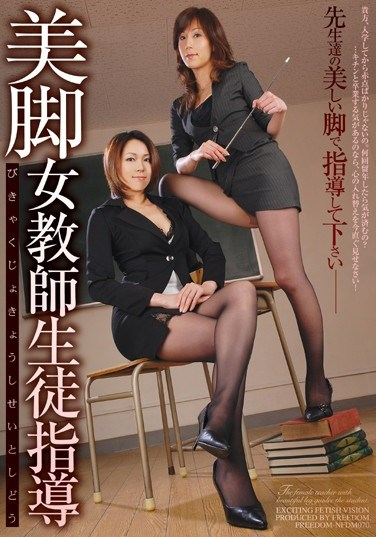[NFDM-070] Beautiful Legged Female Teachers Student Instruction