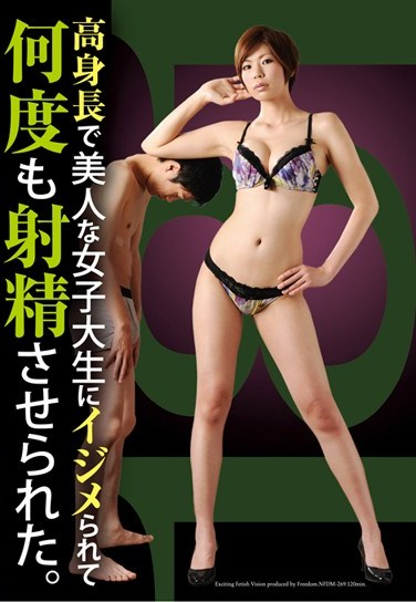 [NFDM-269] Tall Beautiful College Girl Tormented and Made To Cum Multiple Times. Masaki Aoyama