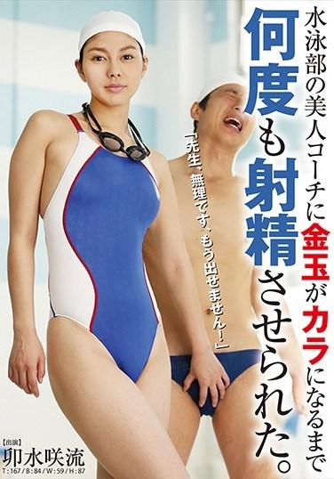 [NFDM-437] My Hot Swim Coach Made Me Cum So Much My Balls Are Empty: Saryu Usui