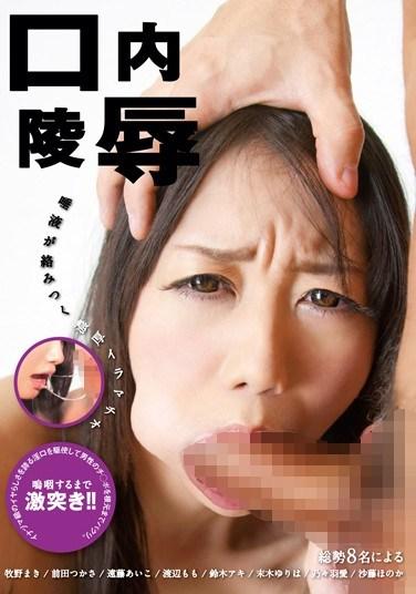 [AGEMIX-210] Oral Torture & Rape: Wet Deep Throats