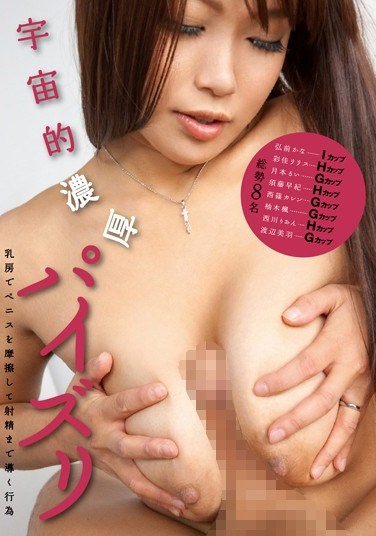 [AGEMIX-212] Cosmic Titty Fuck! Guiding Cock To Orgasm With Nipple Friction