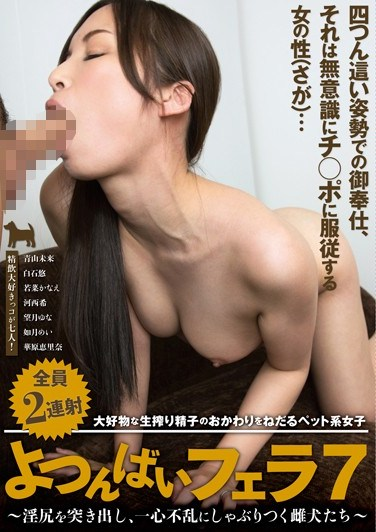 [AGEMIX-283] Giving Head On All Fours 7 -Bitches Stick Out Their Dirty Asses And Suck With Intense Concentration-