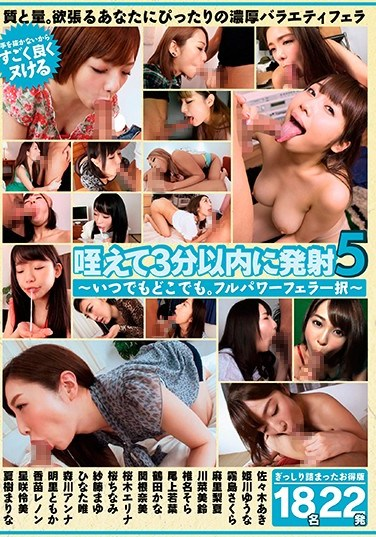 [AGEMIX-385] You'll Be Cumming Within 3 Minutes After She Starts Sucking 5 Anytime, Anywhere A Full Power Blowjob
