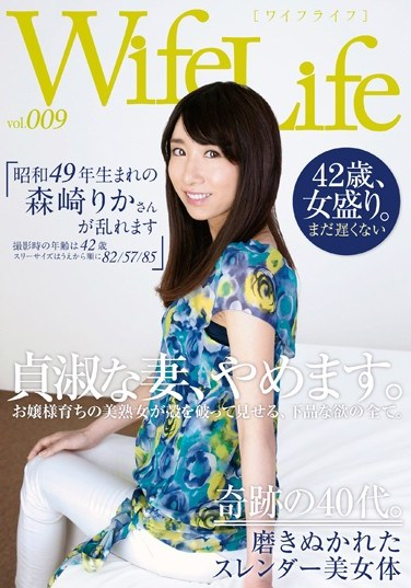 [ELEG-009] WifeLife Vol.009 Rika Morisaki, Born In Showa Year 49, Is About To Get Wild She Was 42 At The Time Of Filming Her Body Measurements From Her Tits To Her Ass Are 82/57/85 85